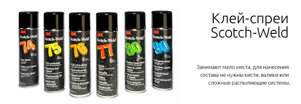 Клей-спрей 3M™ Scotch-Weld™